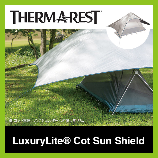 サーマレスト ラグジュアリーライトコット サンシールド 【送料無料】 【正規品】THERM-A-REST タープ 日除け LuxuryLite Cot Sun Shield