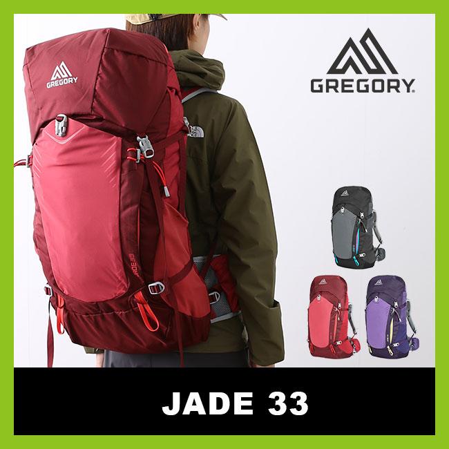 グレゴリー ジェイド33 GREGORY JADE 33 ザック バックパック リュック リュックサック 33L 登山用 <2018 春夏>