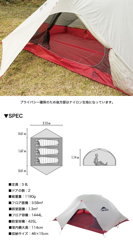 MSR カーボンリフレックス 3  テント 3人用 シングルテント カーボン 超軽量 ダブルウォール エムエスアール