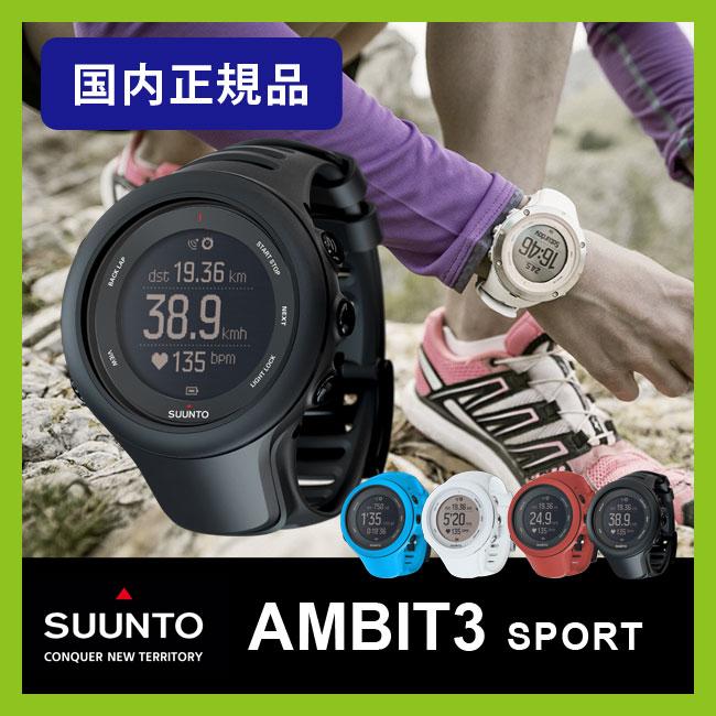 スント アンビット3 スポーツ 【送料無料】 SUUNTO 腕時計 デイユース アウトドア 登山 ハイキング Ambit3 Sport ランニング スイミング クライミング ジョギング マルチスポーツ スポーツモデル 国内正規品
