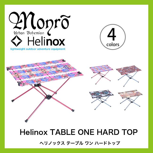 モンロ×ヘリノックス テーブルワンハードトップ Monro TABLE ONE HARD TOP テーブル 机 台 折りたたみテーブル