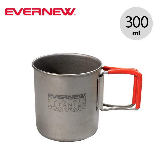 2021 新生活 秋冬 エバニュー Ti 300 FH マグ EVERNEW 300FH コップ いつでも送料無料 キャンプ マグカップ 正規品 300ml ECA610 Mug アウトドア フェス