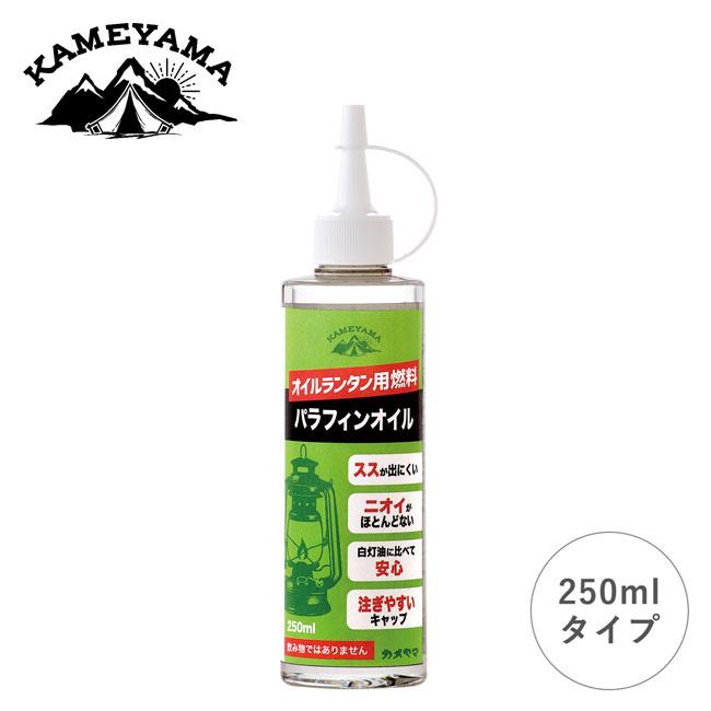 卸直営 2021 秋冬 カメヤマ パラフィンオイル250ml KAMEYAMA 正規品 ランタン用 燃料 大特価!! B7713-00-00C オイル