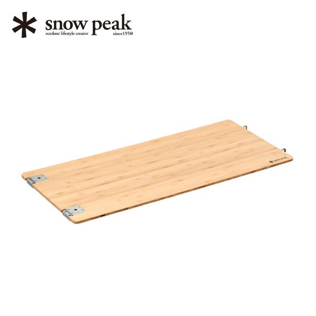 【キャッシュレス 5%還元対象】スノーピーク マルチファンクションテーブル ロング竹 snow peak Multi Function Table Long Bamboo アイアングリルテーブル IGT 調理台 拡張 天板 板 テーブル テーブルトップ 竹 CK-117T <2018 春夏>