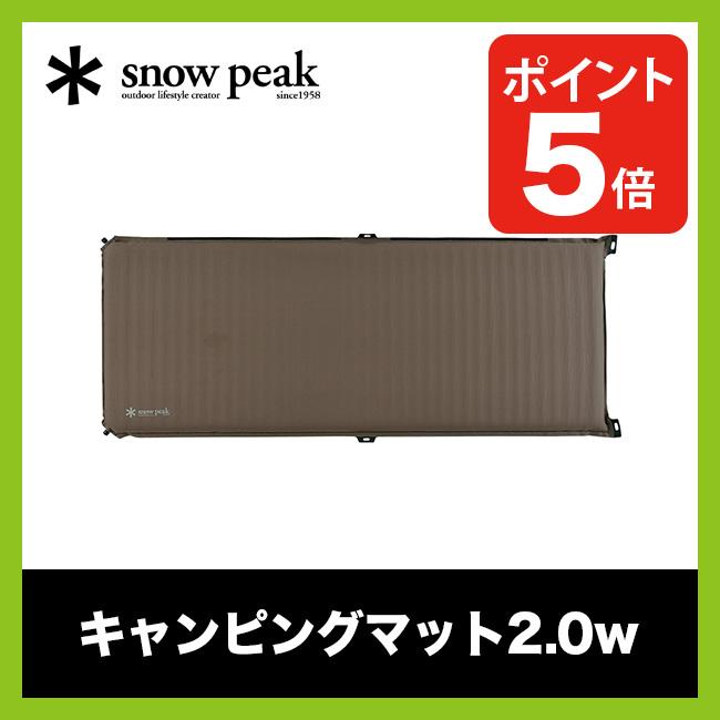 snow peak スノーピーク キャンピングマット2.0w【送料無料】キャンプ マット 寝袋 シュラフ オフトン TM-192