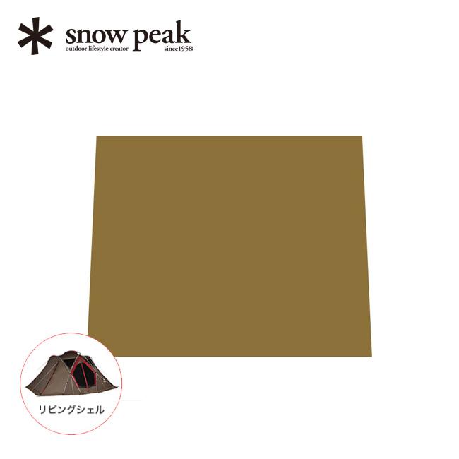 snow peak スノーピーク リビングシェル インナールーム グランドシート リビングシェル アウトドア テント キャンプ 寝室 地面 TP-512IR-1 <2019 春夏>