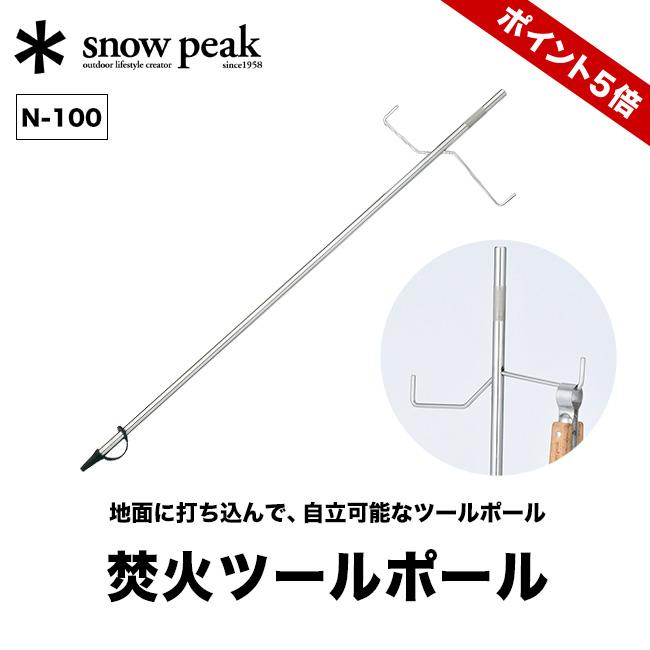 スノーピーク 焚火ツールポール snow peak Fireplace Tool Pole ポール 自立 ツール 焚き火 アウトドア キャンプ バーベキュー N-100 <2018 春夏>