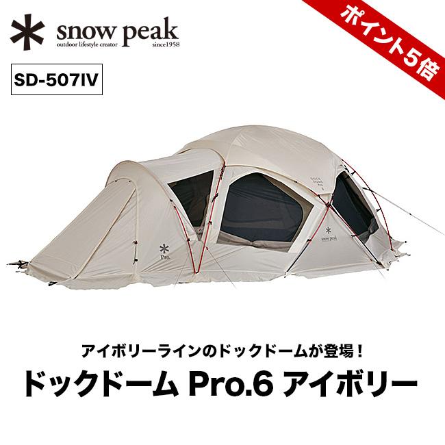 スノーピーク ドックドーム Pro.6 キャンプ アイボリー snow peak <2018 Dock Dome SD-507IV Pro.6 Ivory テント ドーム キャンプ 宿泊 アウトドア 6人用 ルーフシート UVカット SD-507IV <2018 春夏>, ブランド雑貨屋ウィンパル:00cbb361 --- officewill.xsrv.jp