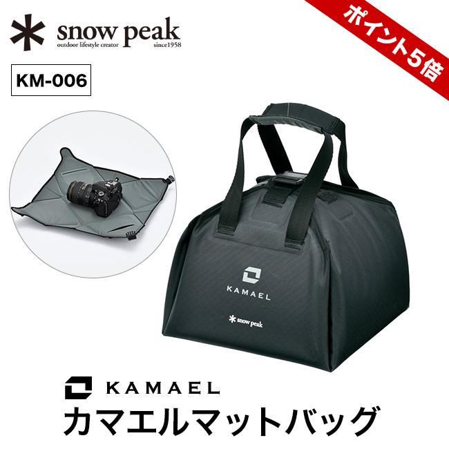 スノーピーク カマエル マットバッグ snow peak KAMAEL Mat Bag バッグ カメラバッグ アウトドア キャンプ 写真 撮影 一眼レフ KM-006 <2018 春夏>