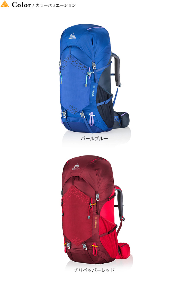 グレゴリー アンバー70 GREGORY AMBER 70 バッグ リュック バックパック ザック レディース 女性用 登山用 70L <2018 春夏>