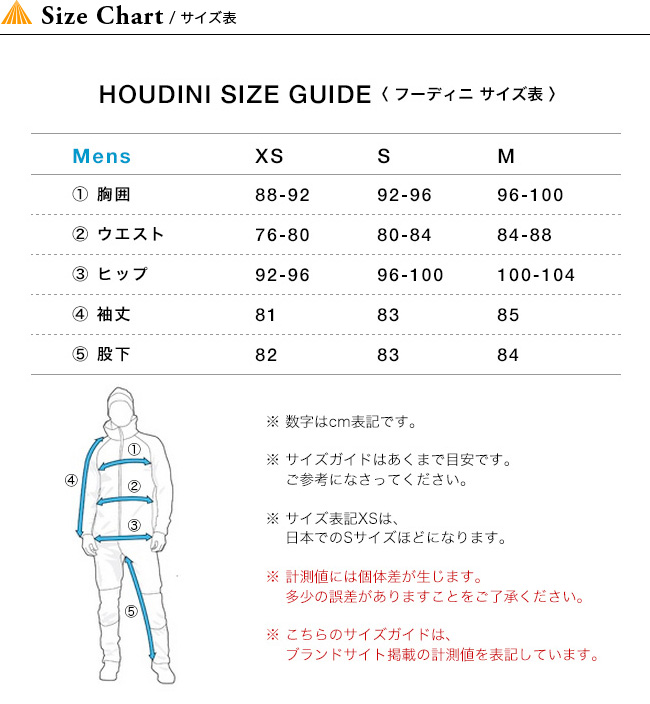 후디니멘즈모션라이트후디 HOUDINI 소프트 쉘 재킷 남성 맨즈 M's Motion Light Houdi