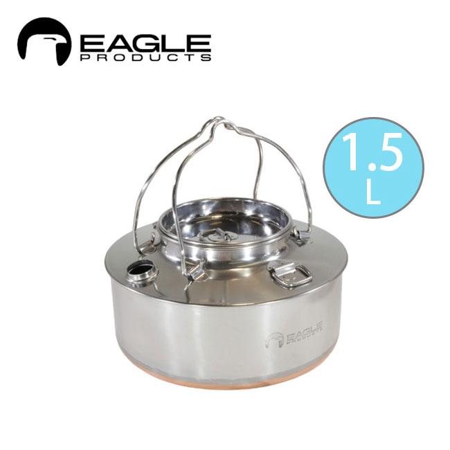 春夏 EAGLE PRODUCTS イーグルプロダクツ ウォーターケトル 1.5L 軽量 ステンレス 正規品 やかん 調理 格安 評価 アウトドア キャンプファイヤー 銅メッキ
