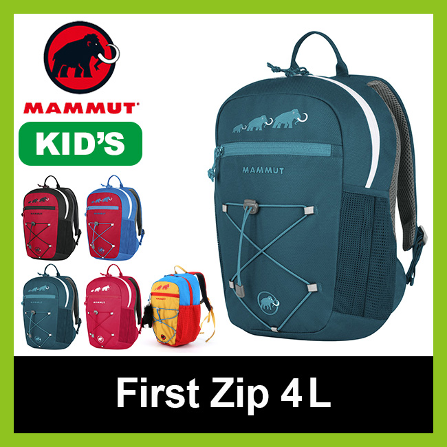 MAMMUT Mammut first dip 4 L Backpack | Rucksack | kids | children | 4 L | stuffed with | 2-3 years | excursion | athletic | daycare | hiking | outdoors | camp | travel | First Zip | new | 5500 | SALE | sale | %