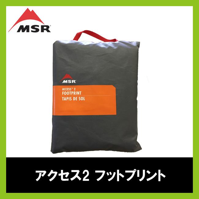 MSR エムエスアール アクセス2 フットプリント 【送料無料】 フットプリント シート グランドシート テント キャンプ