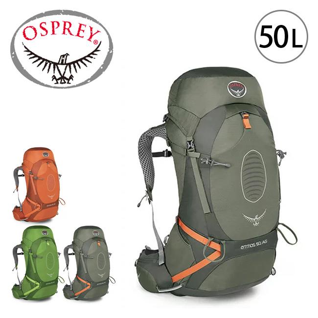 Osprey オスプレー アトモスAG 50 メンズ【送料無料】 リュックサック バックパック ザック 50L 登山 ハイキング 旅行 アウトドア 男性用 オスプレイ sp17fw