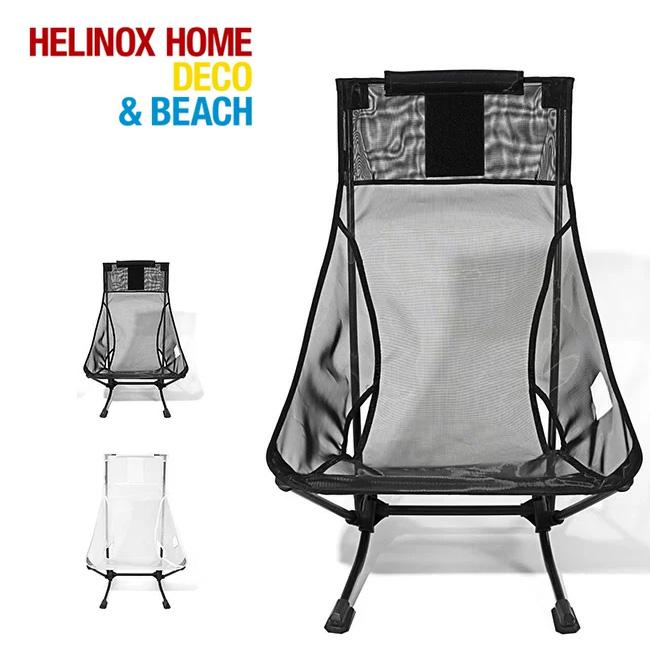 ヘリノックス Helinox HOME ビーチチェアメッシュ チェア ビーチチェア イス 椅子 メッシュ コンパクト 折り畳み <2018 春夏>