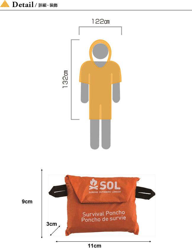 エスオーエル サバイバルポンチョ  SOL Survival Poncho アウトドア 防寒 保温 緊急時 非常用 エマージェンシー 防災 軽量 コンパクト ポンチョ 防水