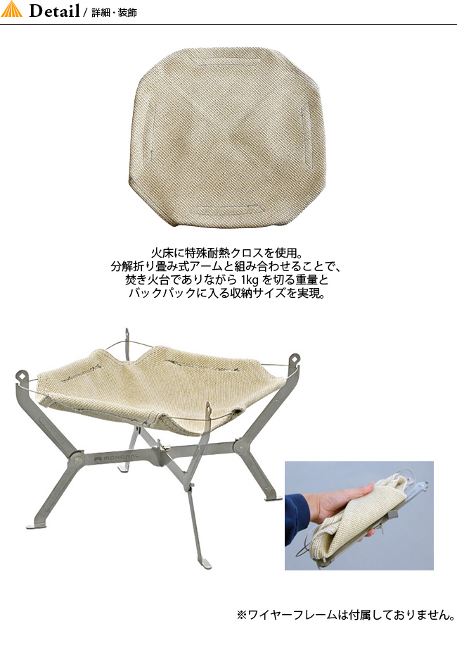 Mono MONORAL fire cross-replacement | fire units | ファイヤーグリル | wireflame | wireframe | camp | bonfire | making a fire | bonfire | fire units | making a fire with | barbecue | prevention | cooker | stove | outdoor cooking | Campfire | toy | outdoor | BBQ t