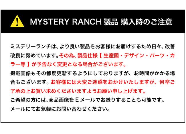 ミステリーランチ サドルピーク MYSTERY RANCH SADDLE PEAK  リュック バックパック ザック スキー スノボバックカントリー  17FW