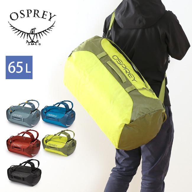【キャッシュレス 5%還元対象】オスプレー トランスポーター 65 OSPREY TRANSPORTER 65 ダッフルバッグ ボストンバッグ トラベル OS55183 <2019 春夏>