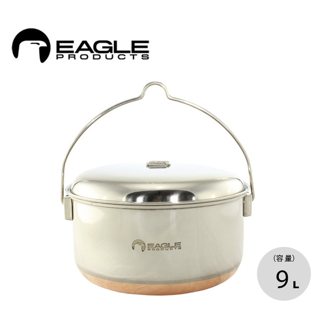 イーグルプロダクツ キャンプファイアーポット 9.2L Eagle Products campfire Pot 9.2L 【送料無料】 調理器具 ポット クッカー 17FW