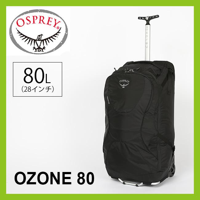 オスプレー オゾン 80(28インチ) OSPREY OZONE 80 【送料無料】 ホイールパック キャリーバッグ ホイールバッグ キャスターバッグ ビジネスバッグ 17FW