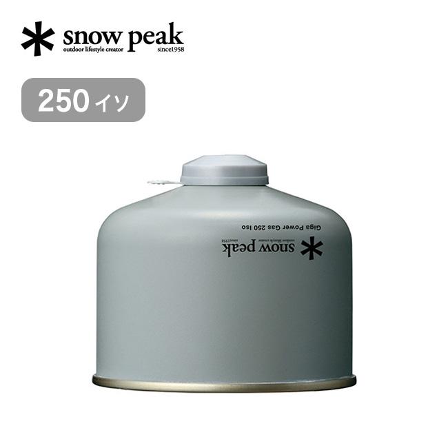 スノーピーク ギガパワーガス250イソ snow peak GigaPower Fuel 250 Iso ガス  17FW