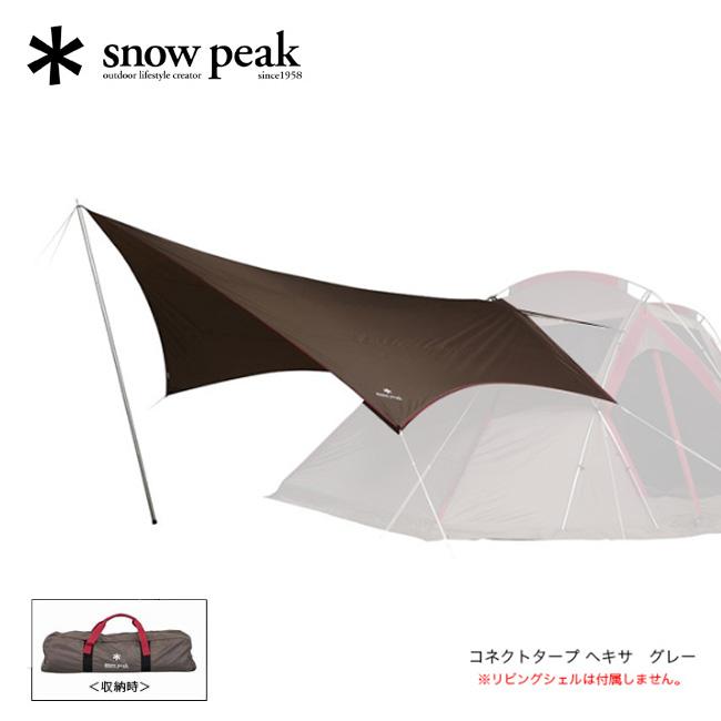 スノーピーク コネクトタープ ヘキサ グレー snow peak CONNECT TARP HEXA GRAY  タープ テント シェルター 17FW