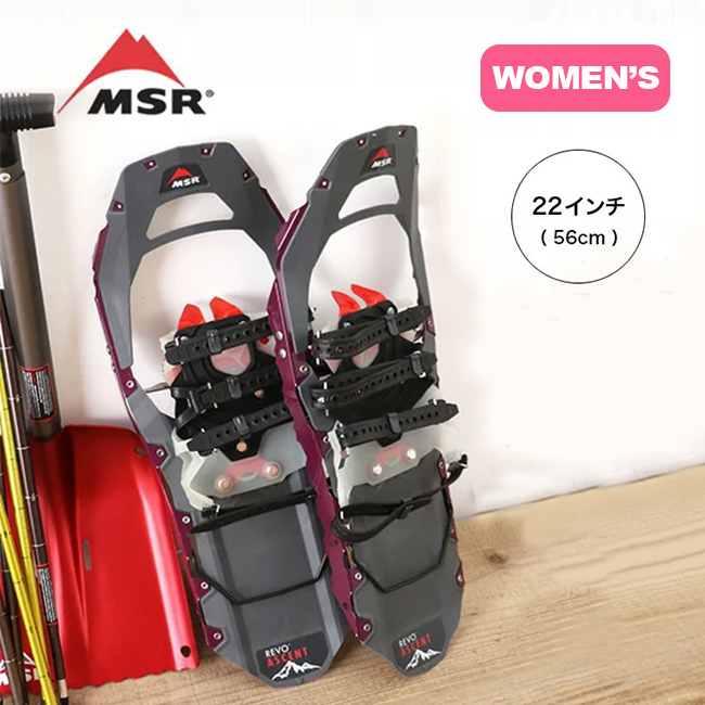 エムエスアール スノーシュー REVOアッセント【ウィメンズ】 【送料無料】 MSR Women's Revo Ascent モチヅキ かんじき 雪上歩行 登山 雪山 トレッキング バックカントリー 軽量 スキー スノーボード