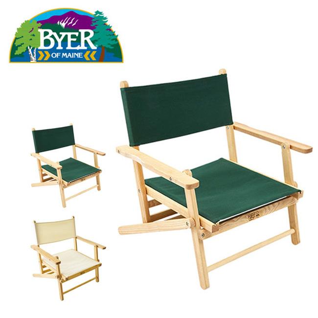バイヤーオブメイン レンジリーチェア Byer of Maine 椅子 <2018 春夏>