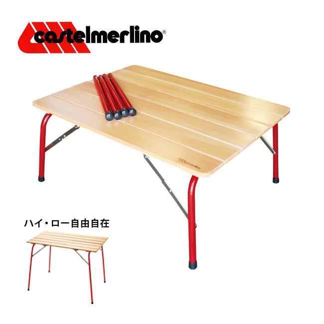 カステルメルリーノ ハイ&ローキャンパーテーブル 80×60 テーブル CASTELMERLINO キャンプ アウトドア バーベキュー 家具 インテリア <2018 春夏>