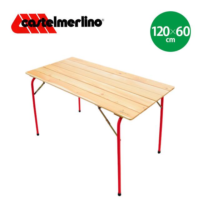 カステルメルリーノ ハイ&ローキャンパーテーブル 120×60 CASTELMERLINO テーブル アウトドア キャンプ バーベキュー 家具 インテリア <2018 春夏>