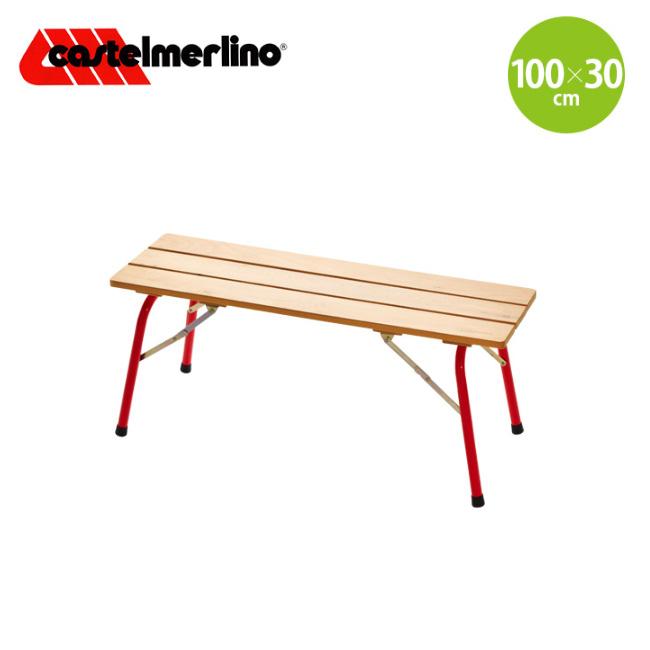 カステルメルリーノ フォールデイングウッドベンチ 100×30 CASTELMERLINO イス チェア 椅子 アウトドア キャンプ バーベキュー 家具 インテリア <2018 春夏>