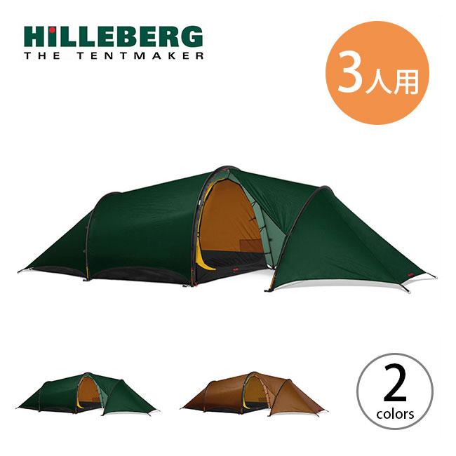 ヒルバーグ アンヤン3GT 2.0 HILLBERG Anjan 3GT 2.0 テント 3シーズンテント 宿泊 キャンプ泊 イエローレーベル <2018 春夏>