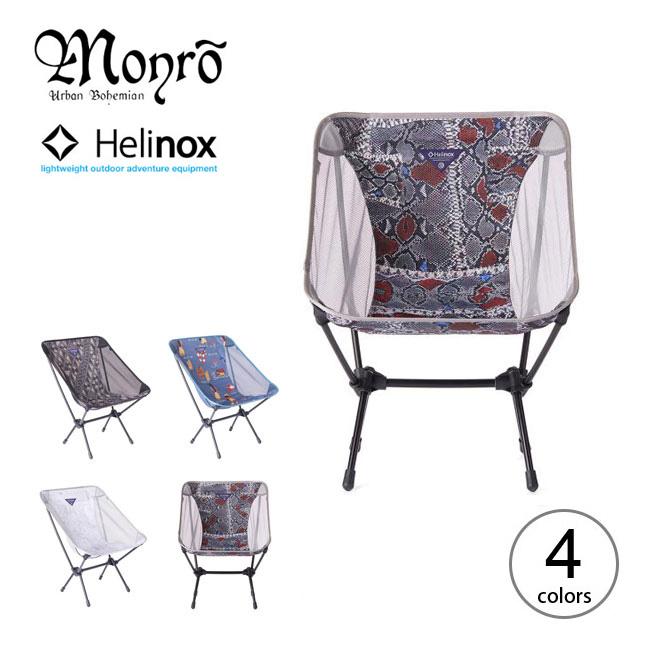 モンロ×ヘリノックス チェアエリート Monro Helinox CHAIR ELITE 椅子 チェア 携帯椅子 折りたたみ椅子 <2018 春夏>