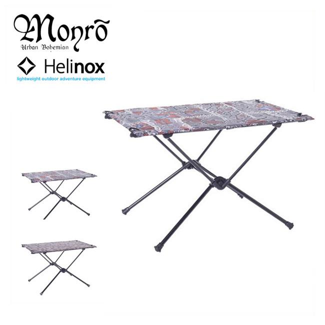 モンロ×ヘリノックス テーブルワンハードトップ Monro TABLE ONE HARD TOP テーブル 机 台 折りたたみテーブル <2018 春夏>