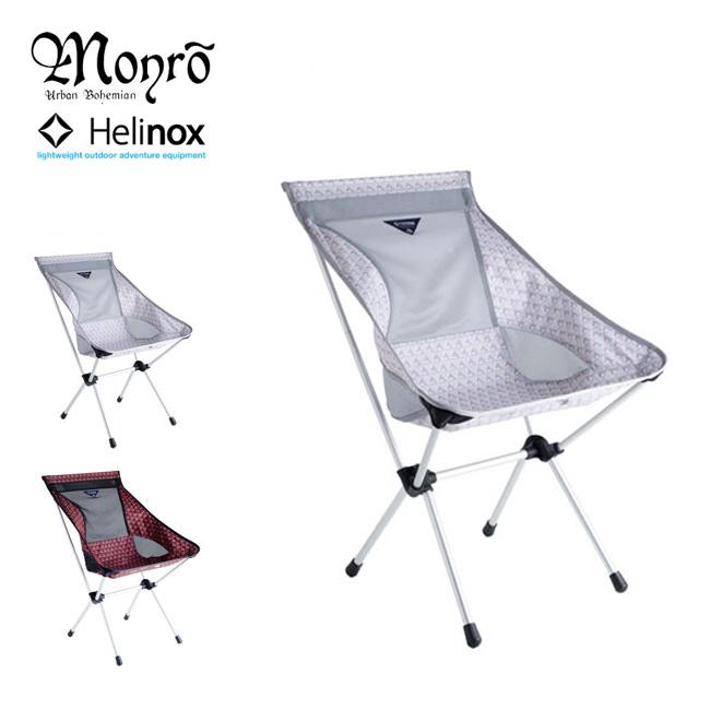 モンロ×ヘリノックス キャンプチェアSP Monro Camp ChairSP ヘリノックス コラボ チェア 椅子 折りたたみ