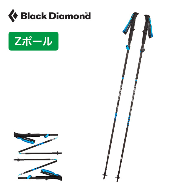 ブラックダイヤモンド ディスタンスカーボンFLZ Black Diamond DISTANCE CARBON FLZ トレッキングポール スティック ポール ディスタンス Zポール BD82352 <2019 春夏>