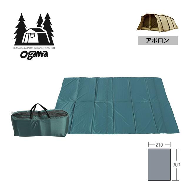 オガワ グランドマット2130 (アポロン用)OGAWA テントアクセサリー テント アウトドア キャンプ シート マット クッション 宿泊 3890 <2019春夏>