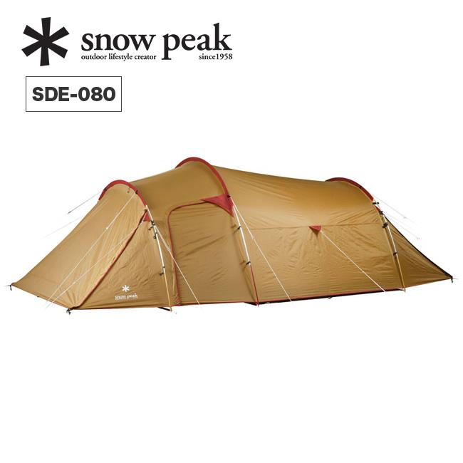 スノーピーク ヴォールト snow peak テント シェルター ドーム キャンプ アウトドア カマボコ型 SDE-080 <2019 春夏>