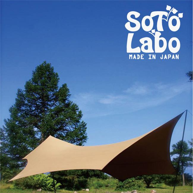 ソトラボ コットンコカゲウィング SOTOLABO cotton KOKAGE wing タープ テント 木陰<2018 春夏>