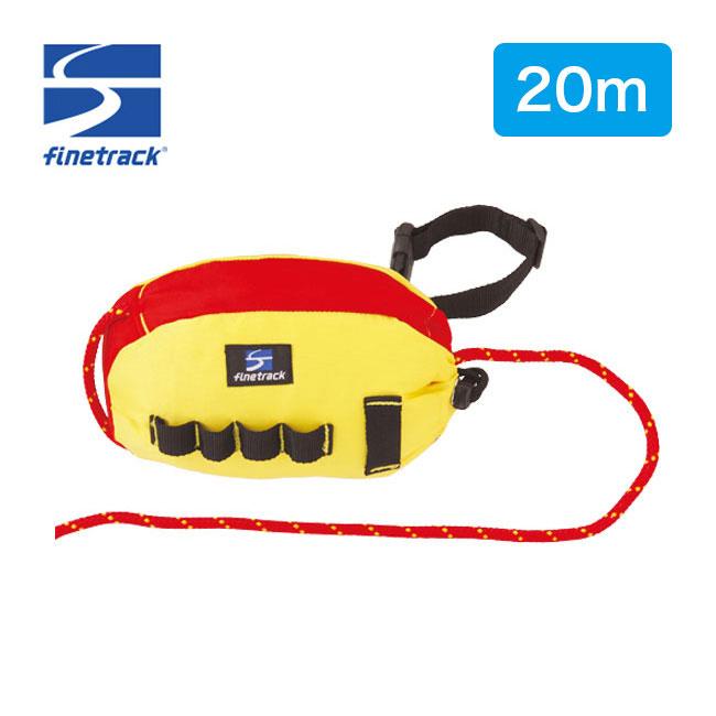 ファイントラック スローバッグ20 finetrack ロープ フローティングロープ サポートロープ