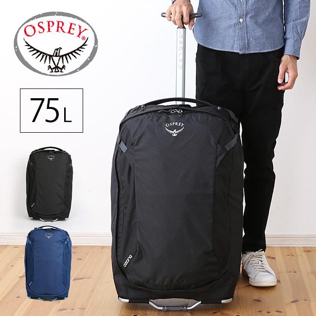 オスプレー オゾン75(26インチ) OSPREY OZONE 75 キャリー キャリーバッグ バッグ 旅行 レジャー 出張 OS55470 <2019 春夏>
