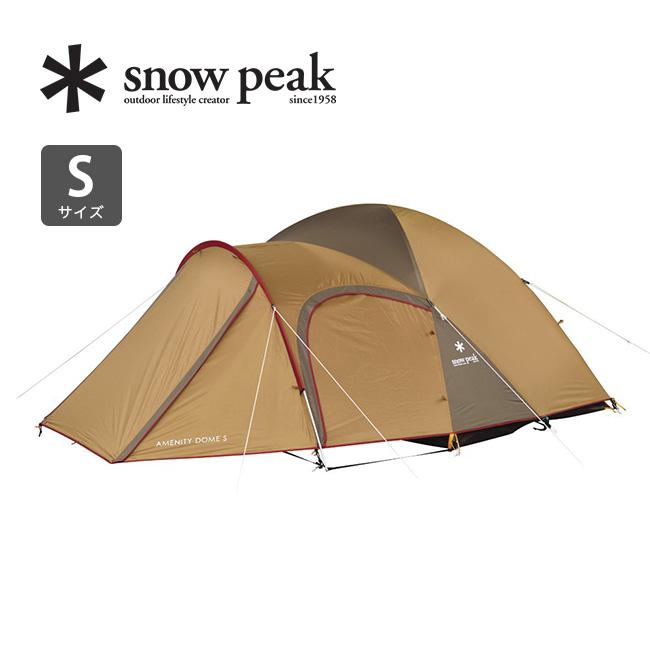スノーピーク アメニティドーム S snow peak Amenity DomeS テント キャンプ アウトドアギア 宿泊 SDE-002RH <2018 秋冬>