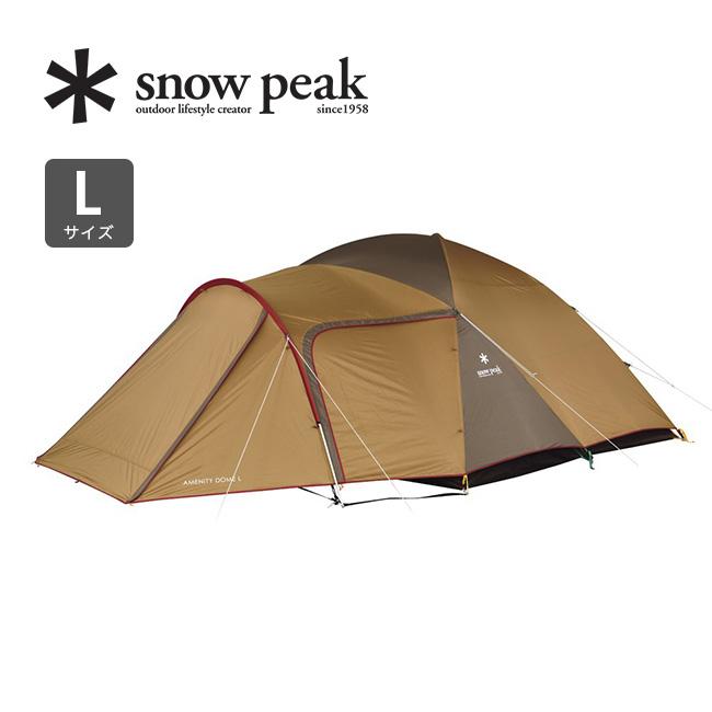 スノーピーク アメニティドーム L snow peak Amenity DomeL テント キャンプ アウトドアギア 宿泊 SDE-003RH <2018 秋冬>