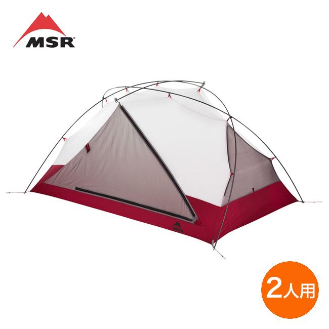 エムエスアール ガイドラインプロ2 MSR GUIDELINE PRO™ 2 テント 二人用 耐久性 アウトドア 37329 <2018 秋冬>