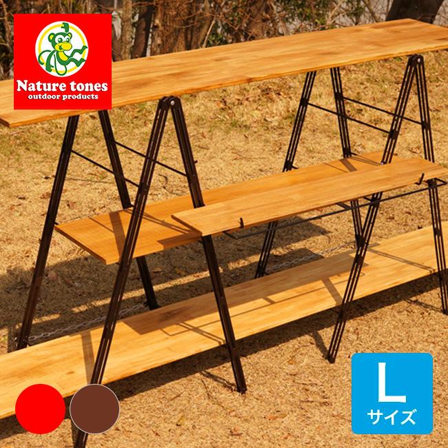 ネイチャートーンズ ウッドラックDIYキット L NATURE TONES ラック 棚 机 テーブル DIY <2018 秋冬>