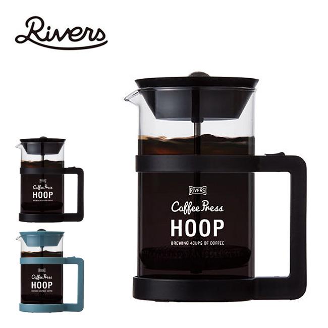 リバーズ コーヒープレスフープ720 RIVERS COFFEE PRESS HOOP 720 コーヒープレス <2018 秋冬>
