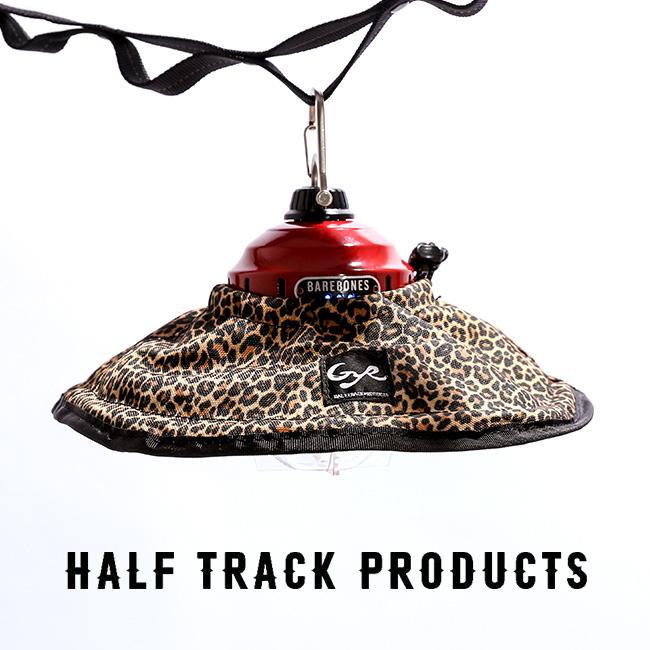 ハーフトラックプロダクツ ランプシェード HALF TRACK PRODUCTS Lampshade LEDランタン アクセサリー キャンプ テント GYR-001 <2019 春夏>