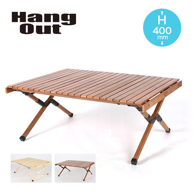 ハングアウト アペロウッドテーブル400mm Hang Out Apero Wood Table テーブル ウッドテーブル ローテーブル 机 キャンプ APR-H400 <2019 春夏>